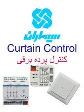 کنترل پرده برقی