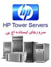 HP Tower Servers (سرورهای ایستاده اچ پی)