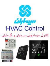کنترل سیستمهای سرمایش و گرمایش