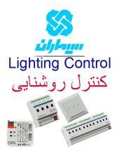 کنترل روشنائی