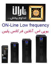 آنلاین فرکانس پایین ON-Line Low frequency