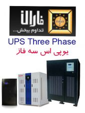 سه فاز Three Phase