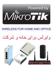 WIRELESS FOR HOME AND OFFICE