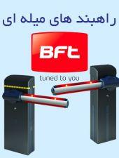 راهبند های میله ای BFT