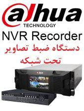 دستگاه ضبط تصاویر تحت شبکه NVR