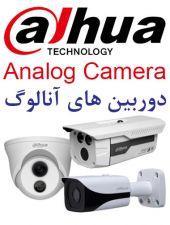 دوربین های آنالوگ