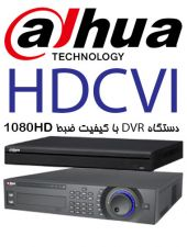 DVR HD-CVI 1080HD