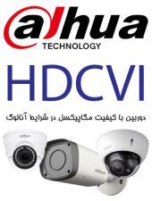 دوربین های HD-CVI