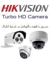 دوربین های  HIKVISION Turbo HD