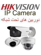 دوربین های تحت شبکه HIKVISION IP