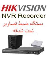 دستگاه ضبط تصاویر تحت شبکه HIKVISION NVR