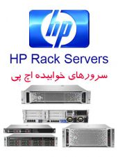 HP Rack Servers (سرورهای خوابیده اچ پی)