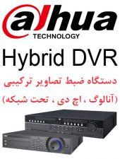 دستگاه ضبط تصاویر ترکیبی ، Hybrid DVR