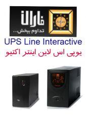 لاین اینتر اکتیو Line Interactive