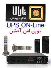 آنلاین On-Line