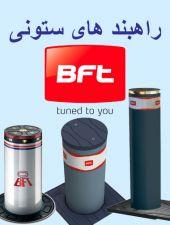 راهبند ستونی BFT