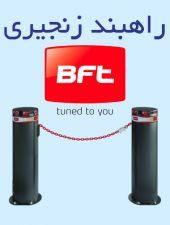 راهبند زنجیری BFT