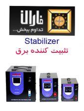 تثبیت کننده برق Stabilizer